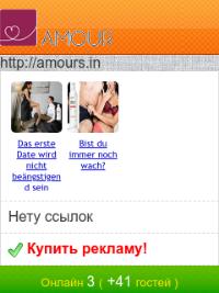 Скриншот сайта amours.in