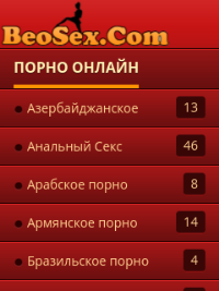 Скриншот сайта beosex.com