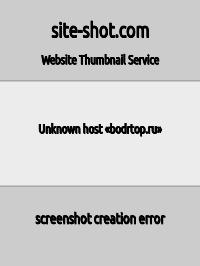 Скриншот сайта bodrtop.ru