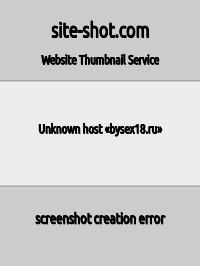 Скриншот сайта bysex18.ru
