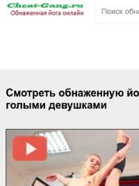 Скриншот сайта cheat-gang.ru