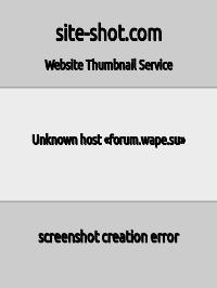 Скриншот сайта forum.wape.su