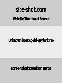 Скриншот сайта gold-igry.lark.ru