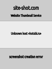 Скриншот сайта hotubi.ru