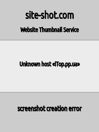 Скриншот сайта iTop.pp.ua