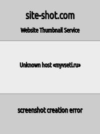 Скриншот сайта myvseti.ru