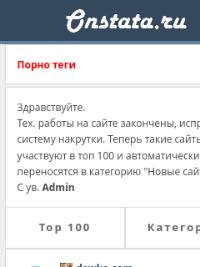 Скриншот сайта onstata.ru