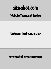 Скриншот сайта ontrah.ru