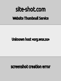 Скриншот сайта org.wox.su