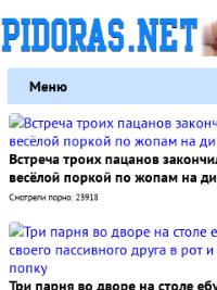 Скриншот сайта pidoras.net