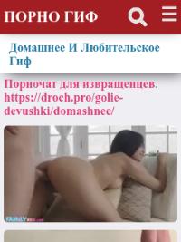 Скриншот сайта pornogif.cc/domashnee/