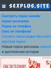 Скриншот сайта sexplus.site