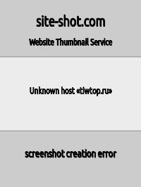 Скриншот сайта tiwtop.ru