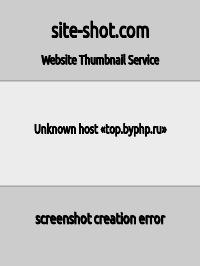 Скриншот сайта top.byphp.ru
