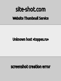 Скриншот сайта toppes.ru