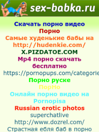 sex-babka.ru