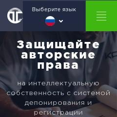 Интернет-услуги: Copytrust - регистрация авторского права