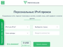 скриншот сайта https://proxy-seller.ru