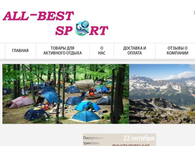 all-bestsport.ru