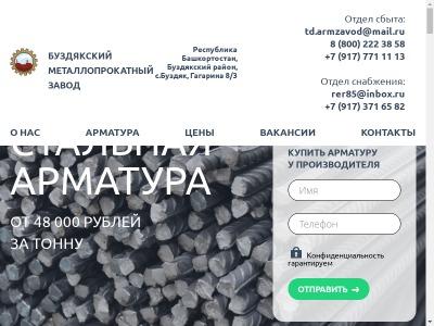 armatura-rb.ru
