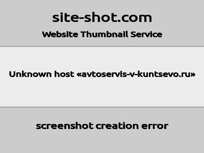 avtoservis-v-kuntsevo.ru