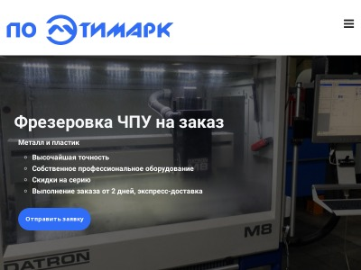 etimark.ru