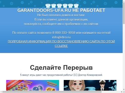 garantdoors-ufa.ru