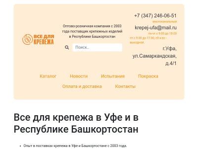 krepej-ufa.ru