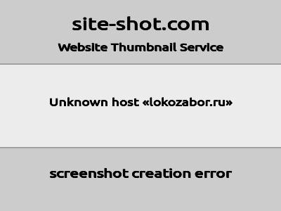 lokozabor.ru