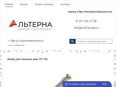 prof-krepej.ru