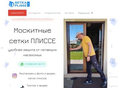 setka-plisse.ru