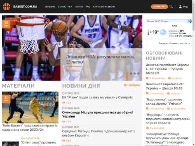 Баскетбол Украины - информационно статистический сайт