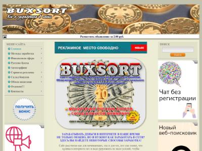 Перейти на сайт http://buxsort.narod.ru