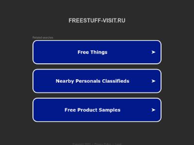 Перейти на сайт http://freestuff-visit.ru