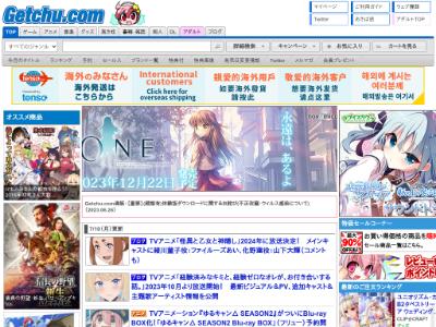 unblocked proxy getchu.com