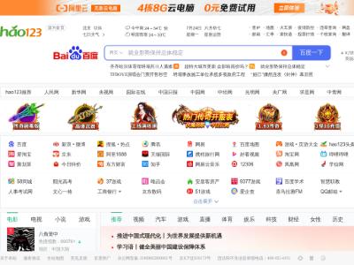 unblocked proxy hao123.com