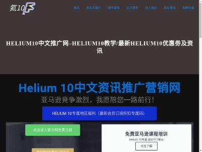 helium中文推广官网–helium教学/最新helium优惠劵及资讯