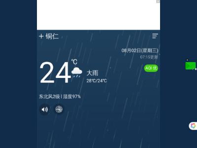 中国天气站