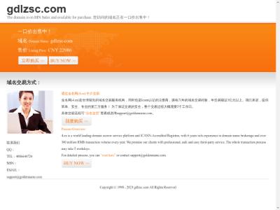 bbs.gdlzsc.com