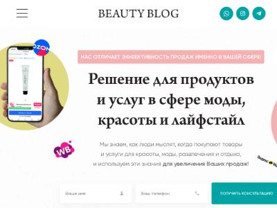BlogWoman.RU - Секрет Женского Обаяния