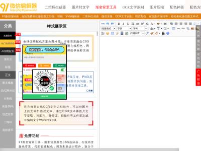 91微信编辑器 - 在线微信公众号图文排版、免费素材、轻松搞定!