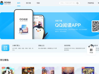 QQ阅读网