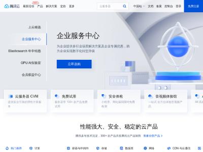 腾讯云-产业智变云启未来