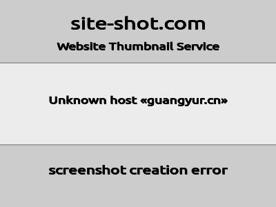 https://mini.s-shot.ru/?http://guangyur.cn/