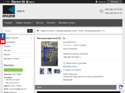 Ручной листогиб SOREX ZGR-2360 | Стоимость, прайс-листы и цены в городе Луцк