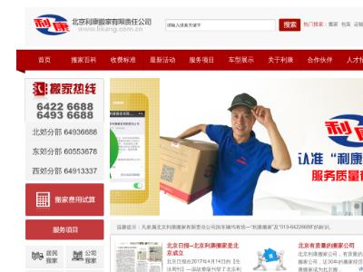 利康搬家热线010-64226688_北京利康搬家有限责任公司唯一官网