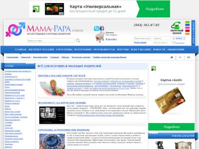 Мама-Папа.com.ua - Всё для будущих и молодых родителей