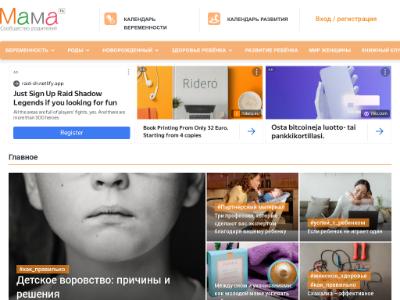 Сообщество родителей Mama.ru