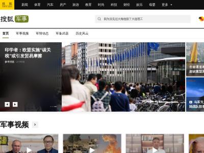 搜狐军事频道