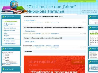 Переводчик с/на французский/русский/украинский